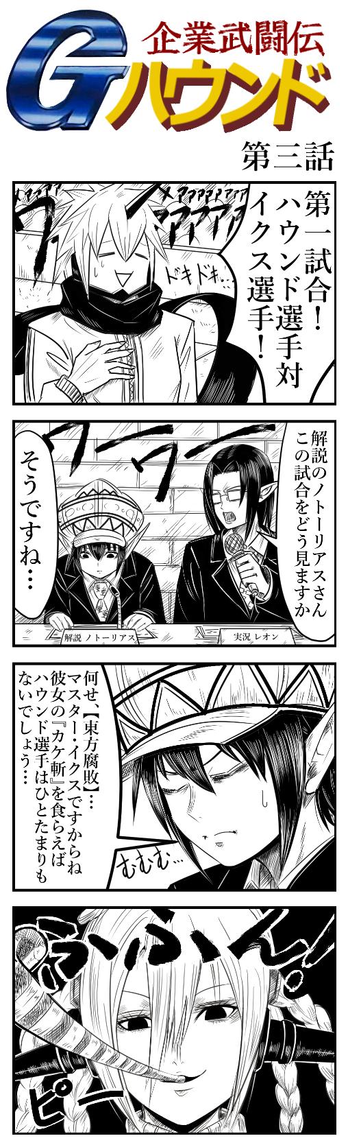 企業武闘伝Gハウンド3