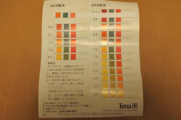金魚の飼育水pH試験紙