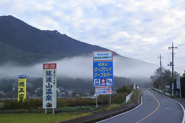 筑波山到着