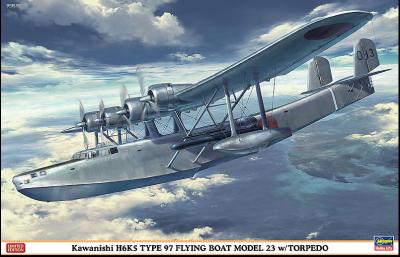 九七式大型飛行艇5
