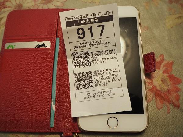 P7180016.jpg