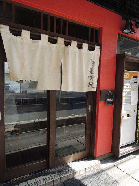 麺屋 時茂
