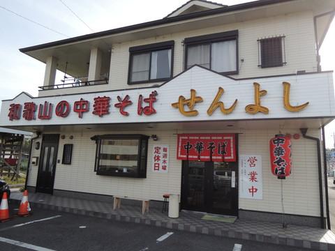 和歌山の中華そば 泉善
