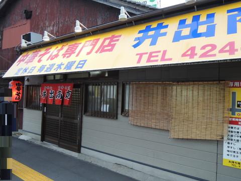 井出商店(食後に撮影)