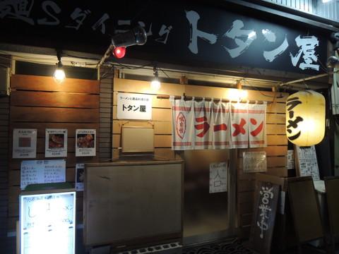 麺'sダイニング トタン屋