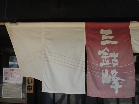 麺処 三鈷峰(食後に撮影)