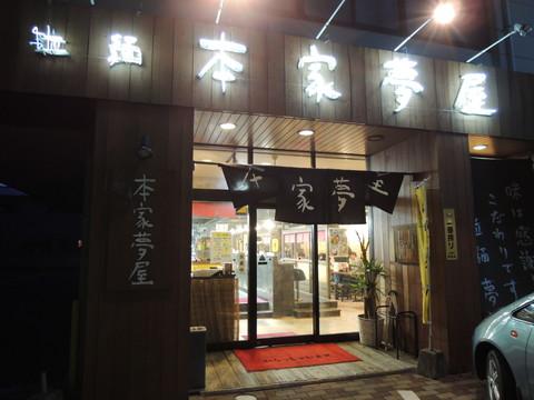 拉麺本家夢屋 扇町店
