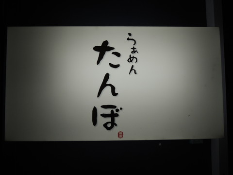 らぁめん たんぼ(看板)