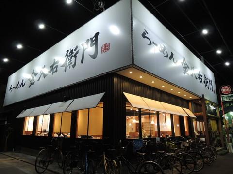 金久右衛門 東大阪新池島店