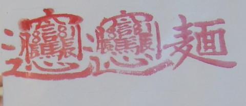 びゃんびゃん麺の漢字