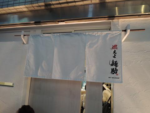 燃えよ 麺助(のれん)