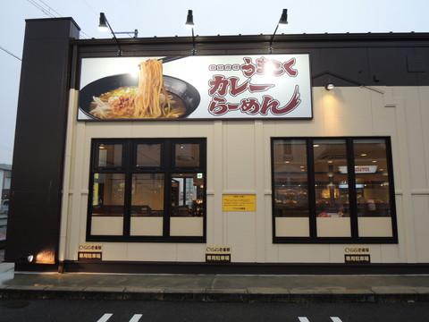 CoCo壱番屋 奈良国道24号店