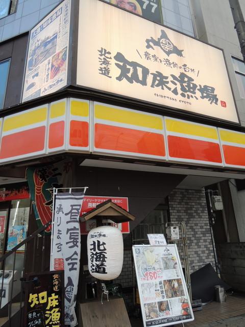 農家と漁師の台所 北海道知床漁場 新大宮店