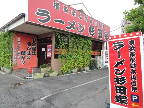 杉田家 千葉店(食後に撮影)