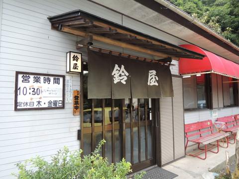 鈴屋(食後に撮影)