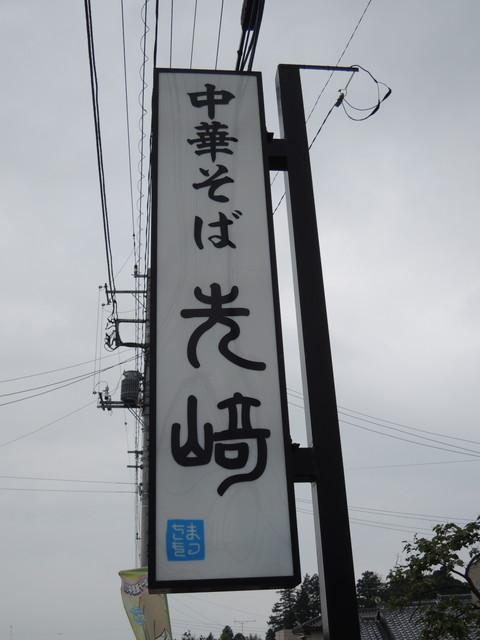 中華そば 先崎(看板)