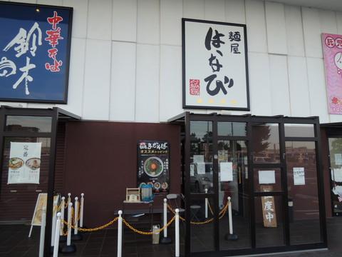 麺屋はなび 弥富店