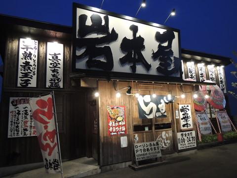 岩本屋 福井本店