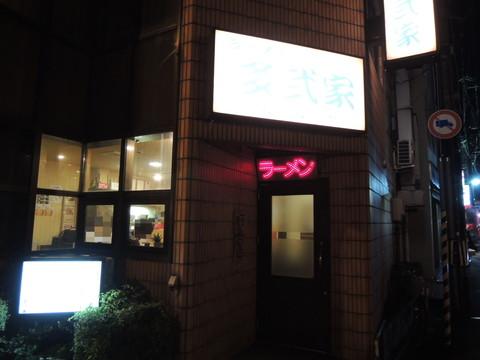 ラーメン 多弐家