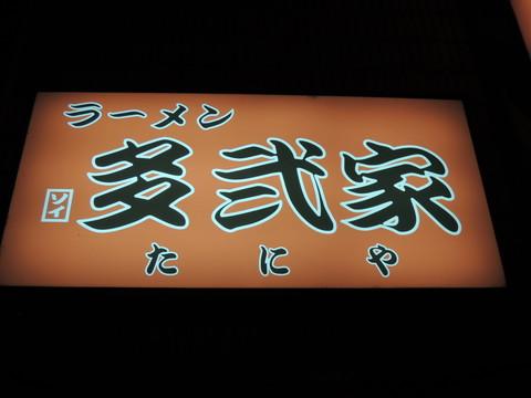 ラーメン 多弐家(看板)