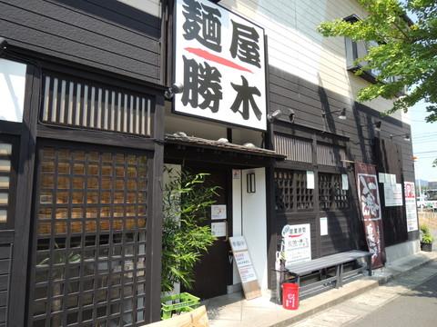 麺屋 勝木