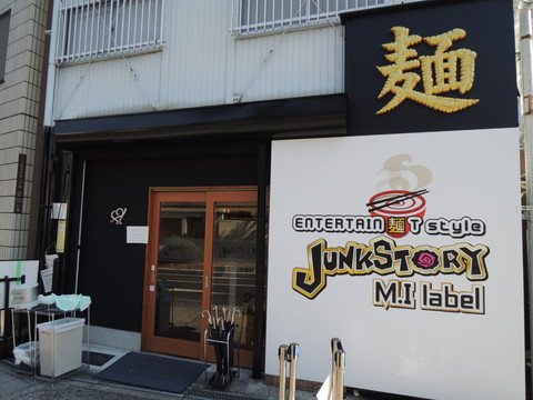 ENTERTAIN麺T style JUNK STORY M.I Label(食後に撮影)