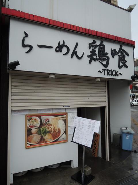 鶏喰~TRICK~
