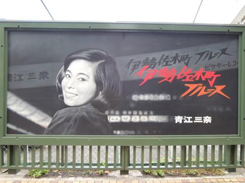 「伊勢佐木町ブルース」の看板
