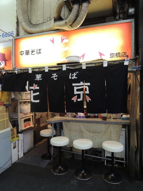 中華そば 花京 京橋店