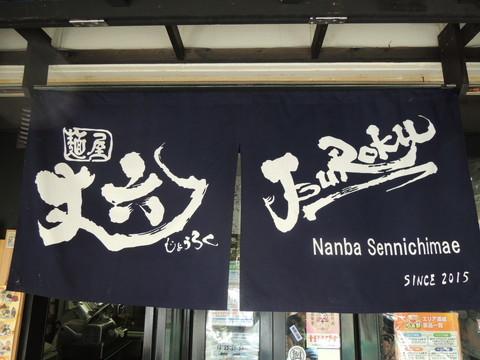 麺屋 丈六(のれん)