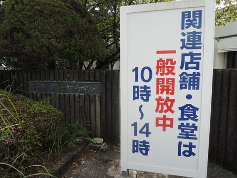 宮崎中央卸売市場の入口(看板)