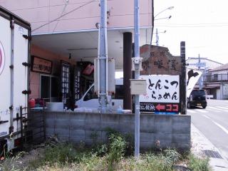 2015年05月03日 龍神3