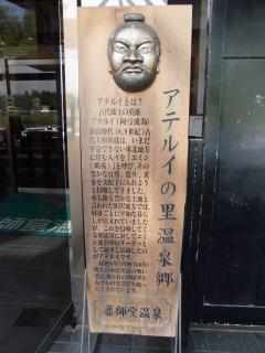 2015年05月07日 薬師堂温泉3