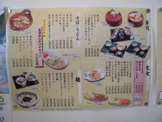 2015年06月07日 食菜館2
