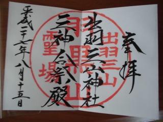 2015年08月15日 出羽神社9