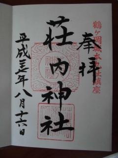 2015年08月16日 荘内神社11