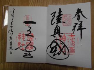 2015年09月05日 鹽竈神社12