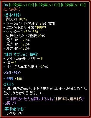 RedStone 16.07.20[01]