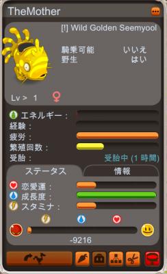 孕んだ金魚