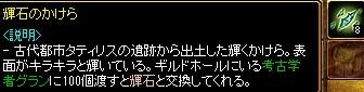rsデイリーDX5