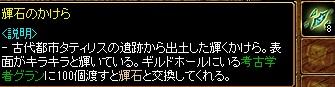 rsデイリーDX3