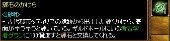 rsデイリーDX6