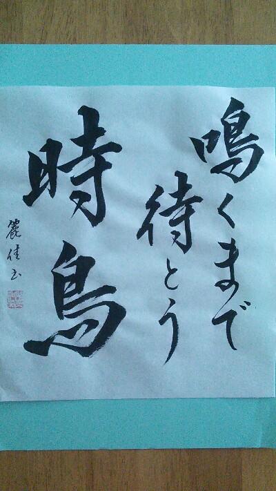 しまえ ホトトギス て なら ぬ 殺し 鳴か ホトトギス3つの俳句『鳴かぬなら~』個性がおもしろい!戦国三武将の業績や性格の象徴!