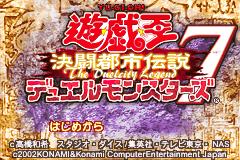 遊戯王DM7 (1)