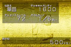 遊戯王DM7 (6)