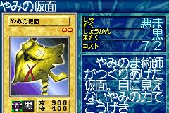 遊戯王DM7 (9)
