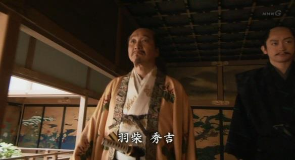 関白・豊臣秀吉  真田丸
