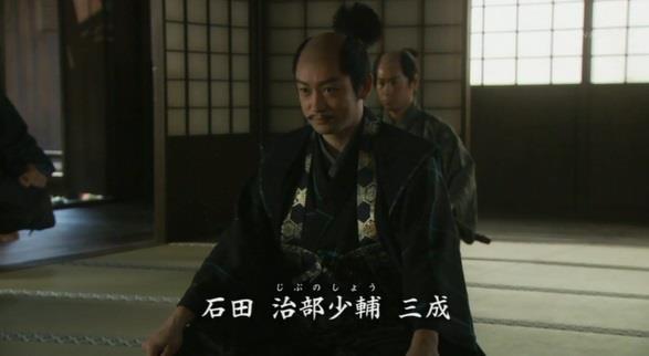 石田三成 真田丸