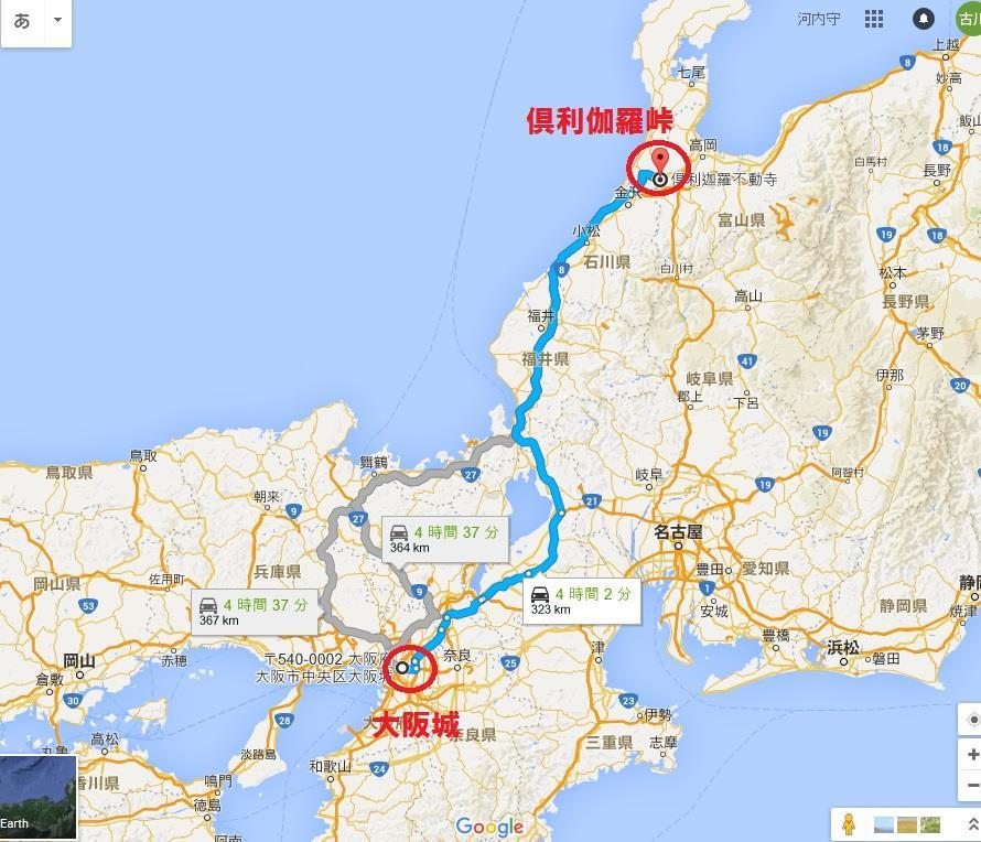 倶利伽羅峠から大阪城への道のりグーグルマップ 真田丸