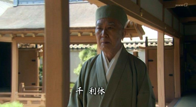千利休といえば茶の湯の道で有名な茶人 真田丸